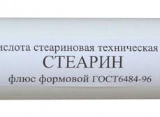 Кислота стеариновая техническая Т-32 (Стеарин) флюс формовой, туба180гр ССД
